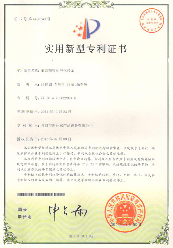 Patent for liquefaction equipment of glucose slurry.jpg